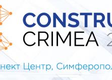 Участие в строительной выставке CONNECT CRIMEA